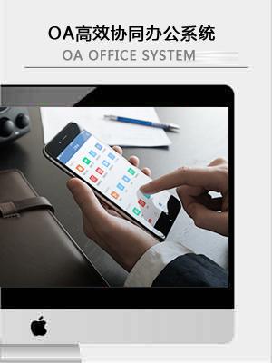 OA高效协同办公系统