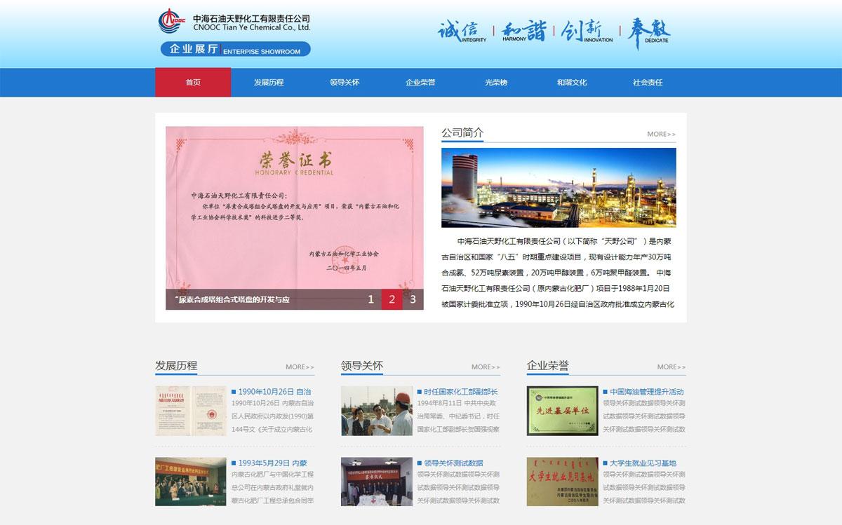 中海石油天野化工有限责任公司-内蒙古网站建设