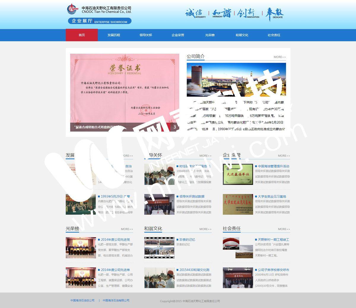 内蒙古网站制作-中海油案例