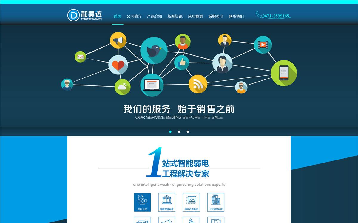 内蒙古网站建设-和昊达案例