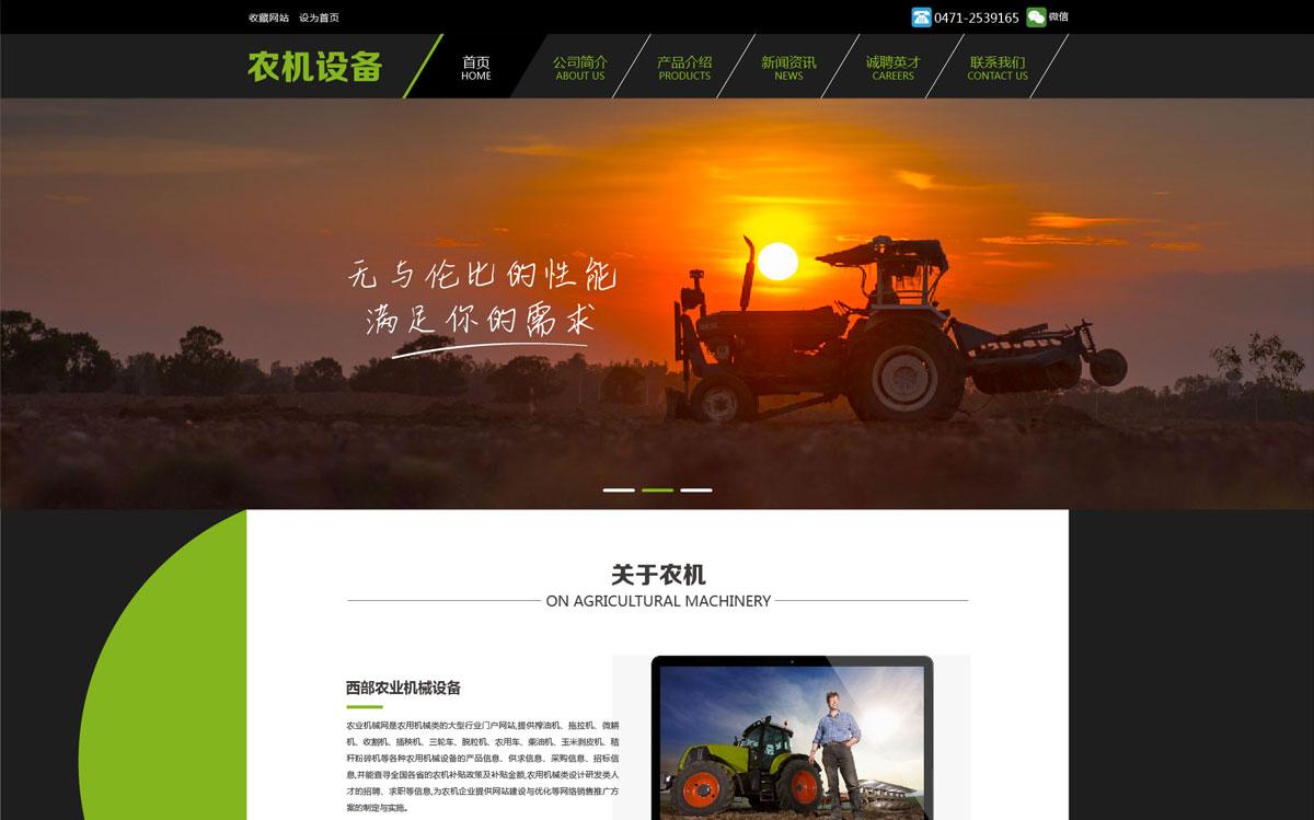 内蒙古网站制作-青贮机