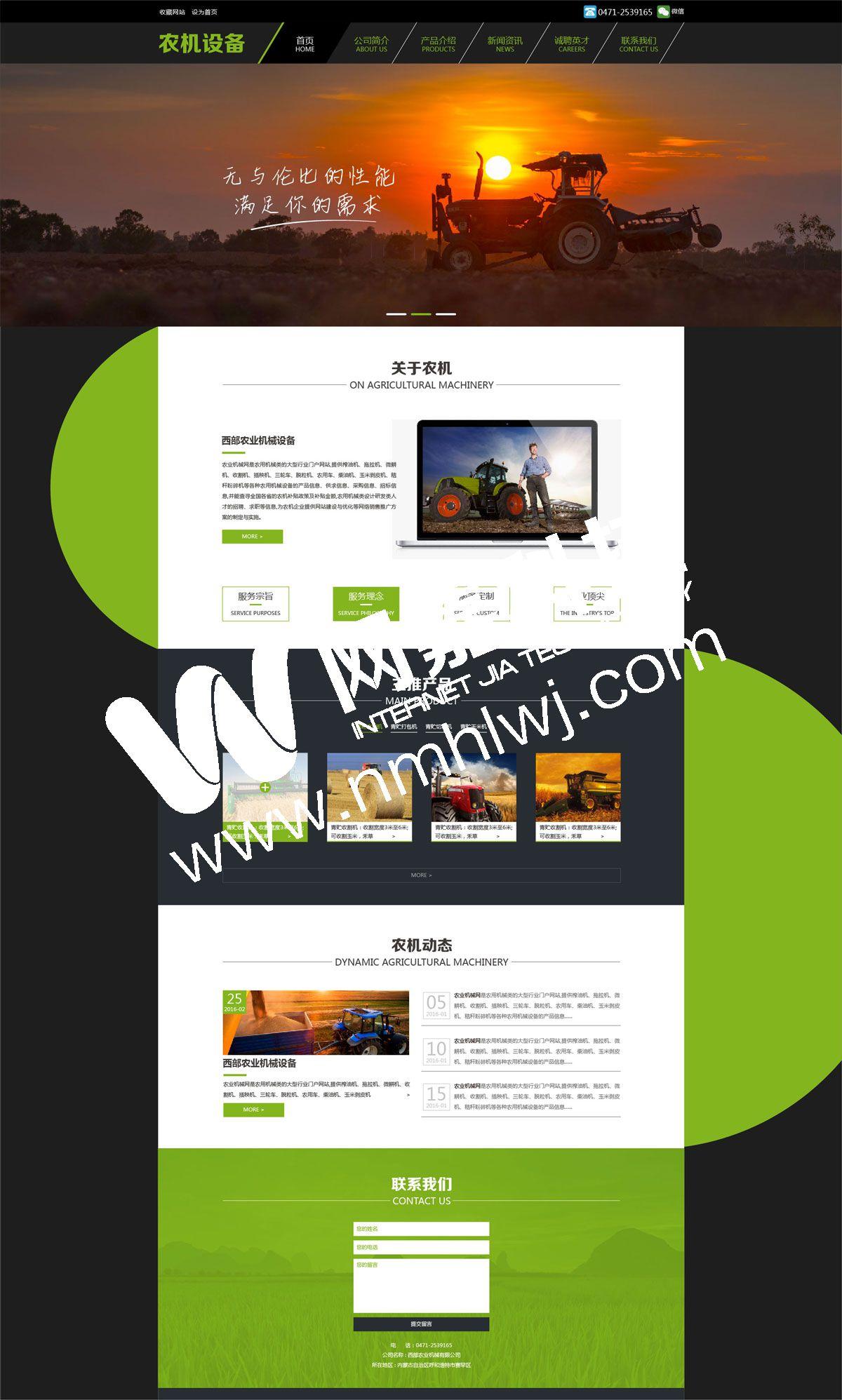 内蒙古网站建设-农业机械设备案例