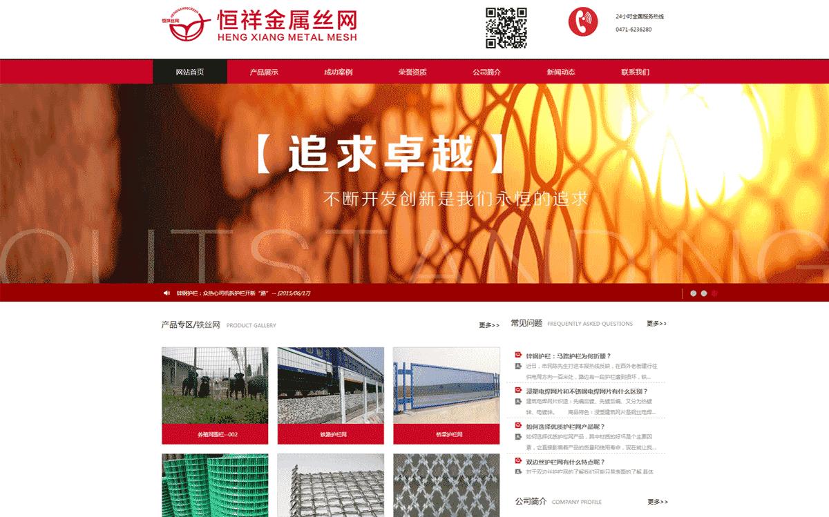 恒祥丝网-内蒙古网站制作案例