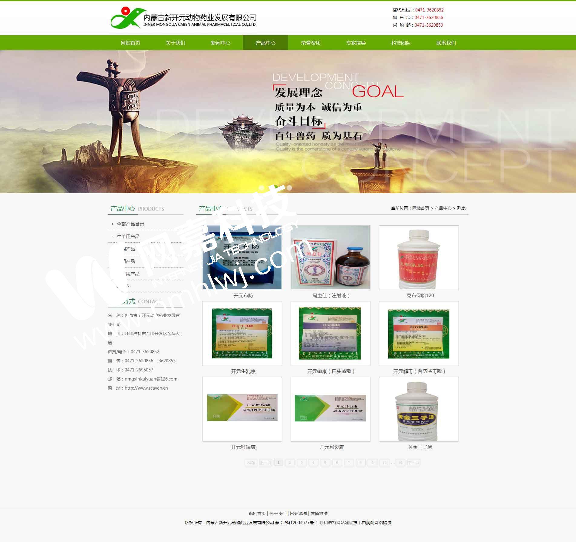 内蒙古网站制作