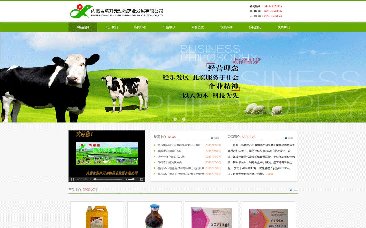 新开元动物药业-内蒙古网站制作案例