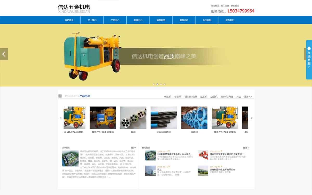 内蒙信达机电-内蒙古网站建设公司