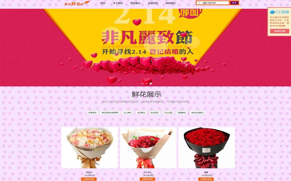 内蒙古秋艺花店-呼和浩特做网站的公司案例