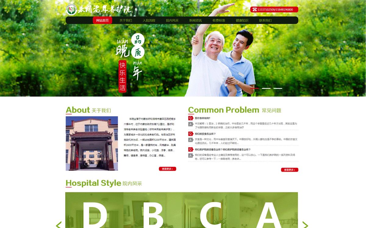 来用老年养护院-内蒙古网站建设案例