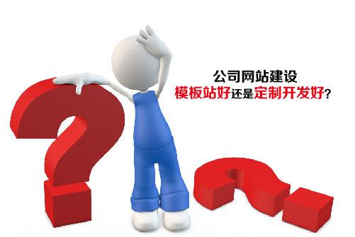 内蒙古网站建设公司