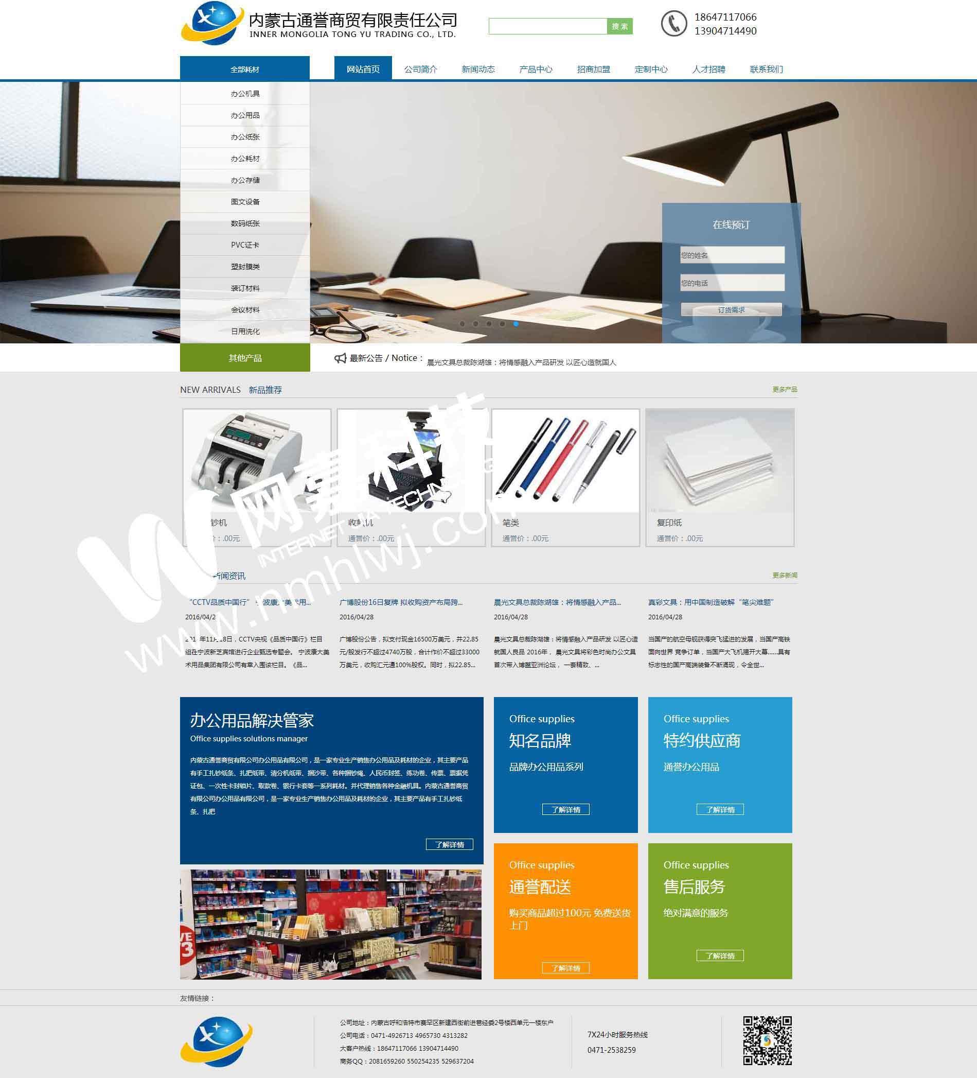 内蒙古通誉商贸有限责任公司-内蒙古网站建设案例