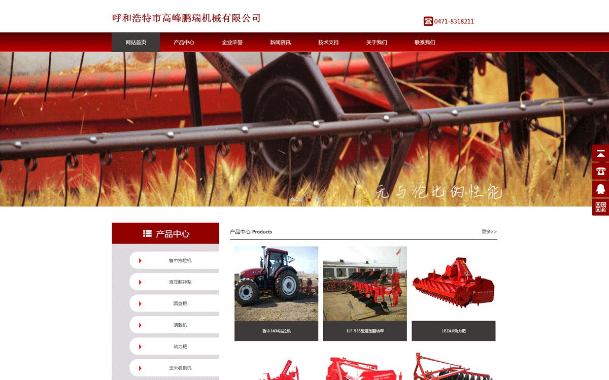 内蒙古高峰鹏瑞机械有限公司-内蒙古网站建设案例