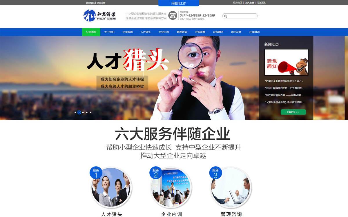 内蒙古和君伟业管理咨询有限公司-内蒙古网络公司案例