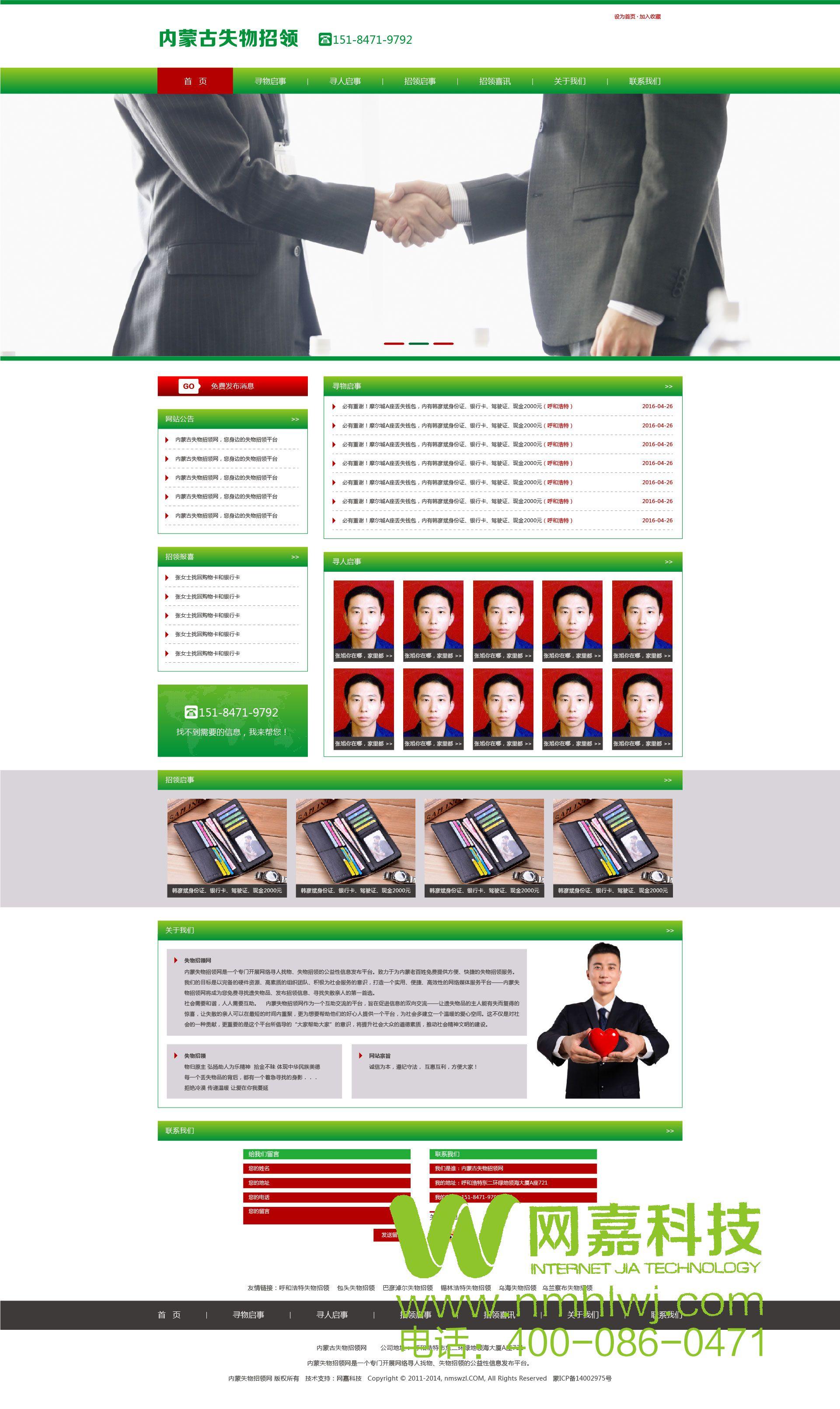 内蒙古网站设计