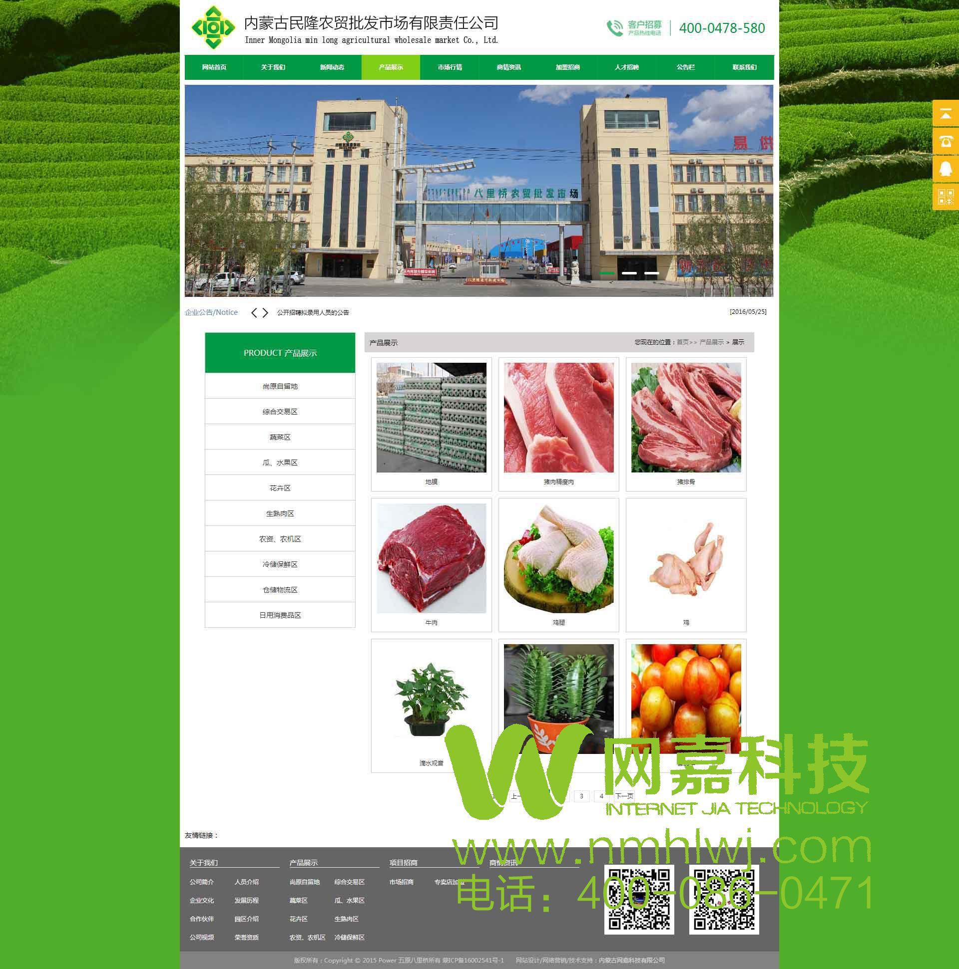 内蒙古网站建设案例