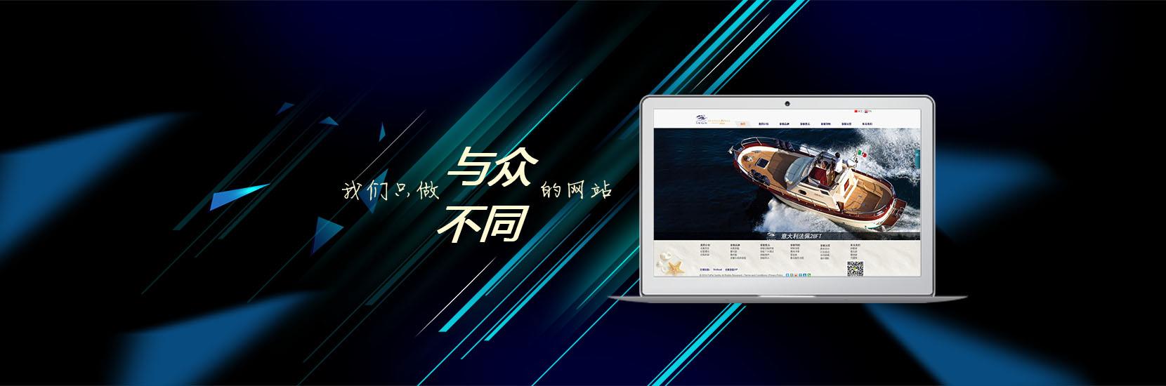 内蒙古网嘉科技我们只做于总不同的网站
