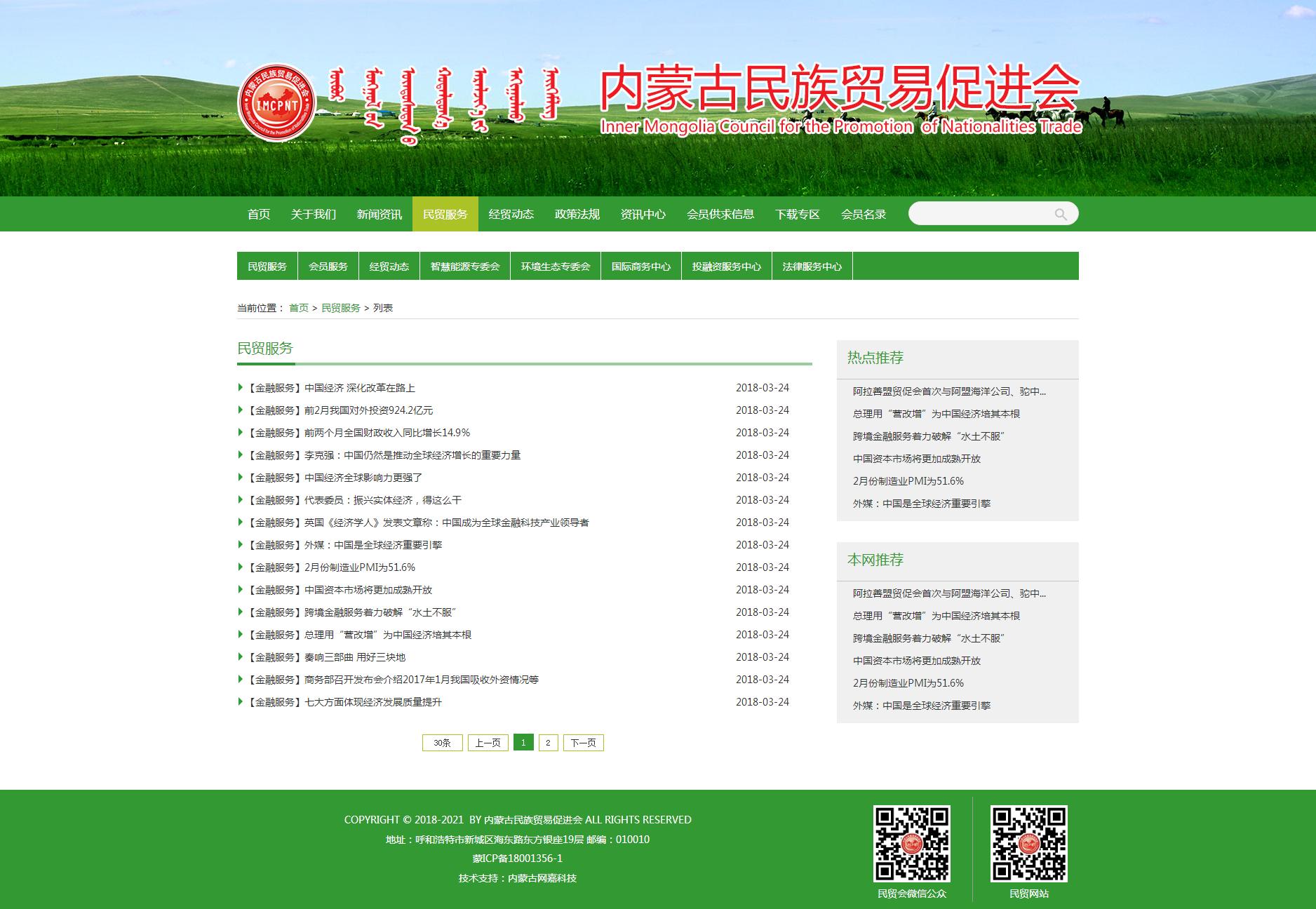 【内蒙古民族贸易促进会】内蒙古协会网站建设