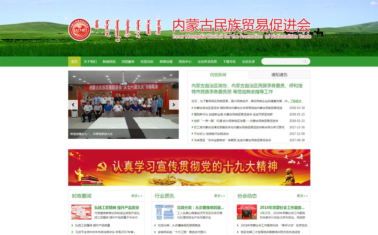 【内蒙古民族贸易促进会】内蒙古协会网站建设案例