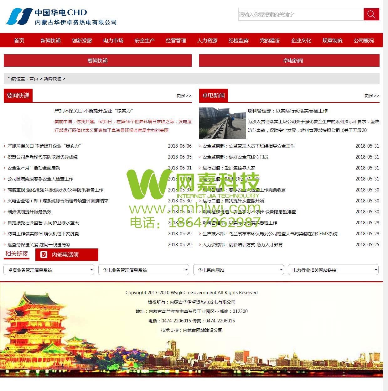 内蒙古华电集团网站建设
