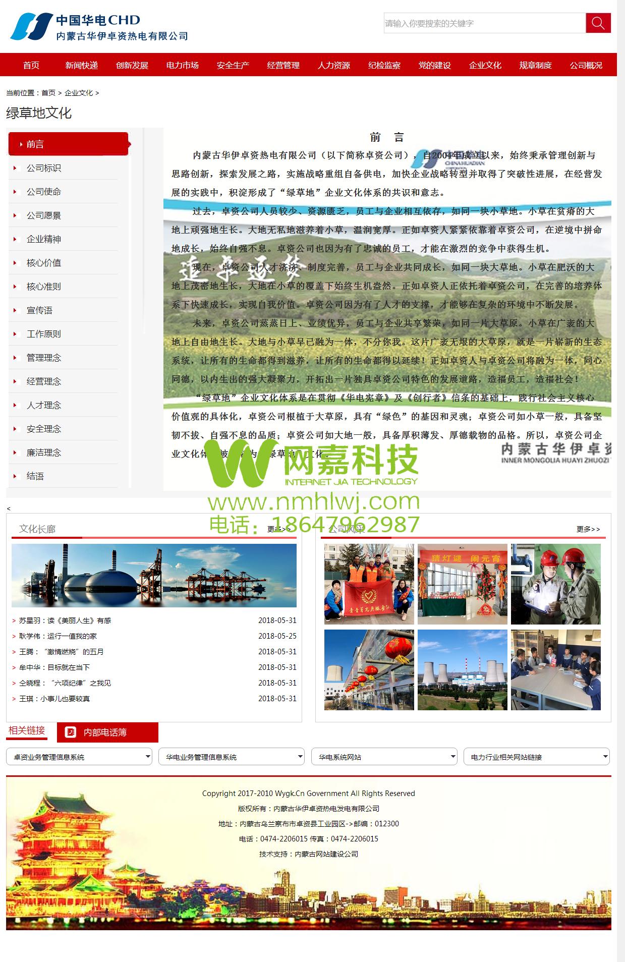 华电卓资企业官网网站建设案例