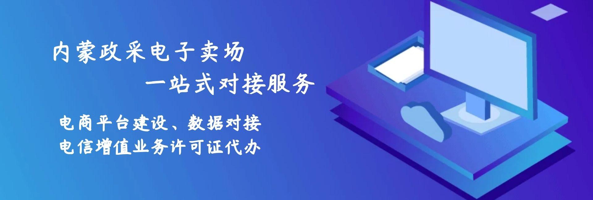 内蒙古政府采购电子卖场对接服务,增值业务许可证代办